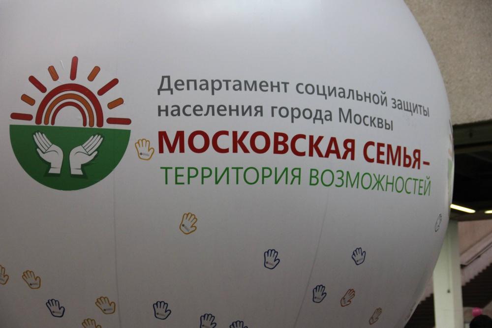 «Московская семья – территория возможностей»