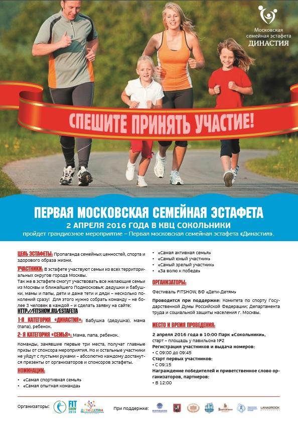 Эстафета Династия_1