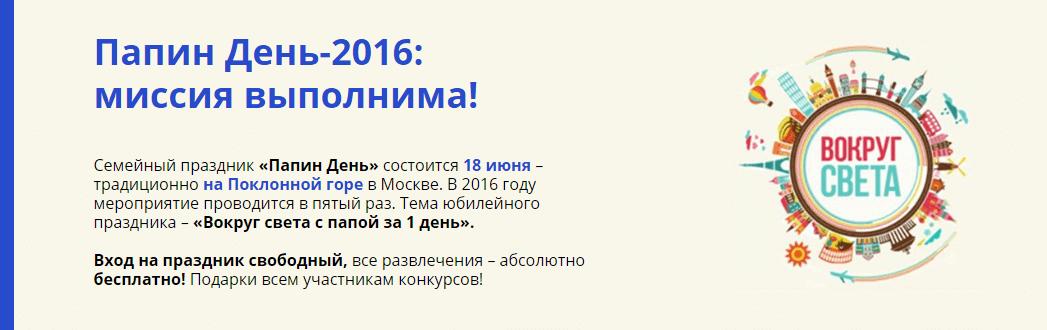 Официальный сайт городского социального праздника Папин день