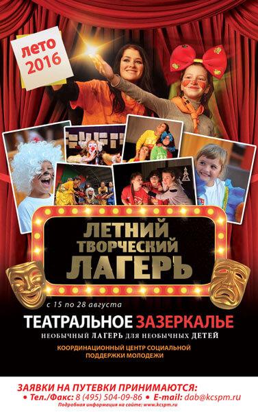teatr-smena