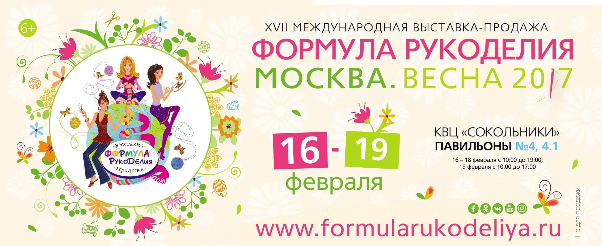 Форум рукоделия в сокольниках 2017