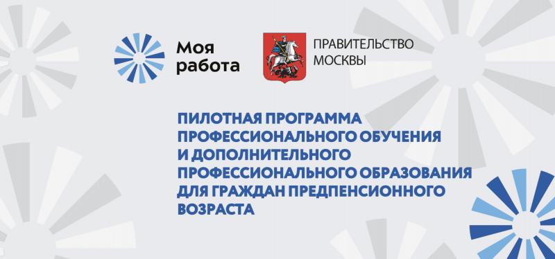 Вакансии для предпенсионного возраста в москве от прямых минимальная пенсия в калмыкии 2021